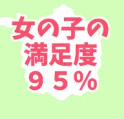 女の子満足度95%