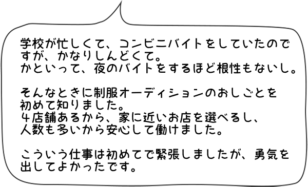 かりなちゃん(池袋店所属)