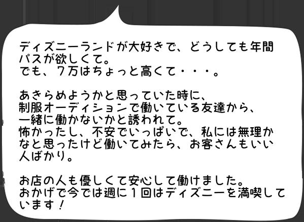 れみちゃん(渋谷店所属)